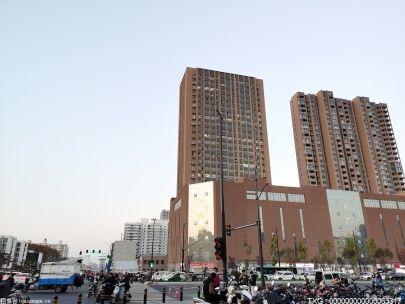 """严格落实""""房住不炒"""" 北京发布商品住宅用地出让公告"""